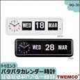 TWEMCO(トゥエンコ)  置き・掛け兼用 パタパタカレンダー時計 BQ-38
