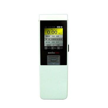 【クーポンあり】【送料無料】【あす楽】アルコールチェッカー 飲酒運転 アルコール検知器 ソシアックPRO (データ管理型)SC-302