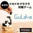 対戦型ボードゲーム Gulala グララ