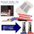 Stretch Refle Air ストレッチリフレエアー