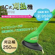 草刈り機 AC式刈払機 HT-GT02