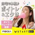 UTAET EX+ ウタエット イーエックス プラス