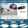 USB接続 内視鏡型ファイバーカメラ ソフトケーブル2m