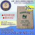日水化学工業 吸水性土のう「アクアブロック」 ND 再利用可能版(真水対応) ND-20 20枚入