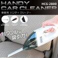 車載用 ハンディクリーナー HCG-2800