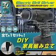 家庭用充電式電動ドライバーセット 92P
