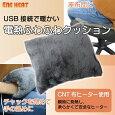 エネヒート ヒーター付き電熱ふわふわクッション グレー クッション&座布団の2形状