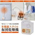 多機能スタイル 布団乾燥機 ホワイト