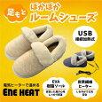 エネヒート 電熱ルームシューズ(USB電源式) 足元を温めるヒーター付スリッパ