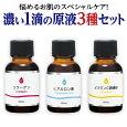 美容原液 SPセット コラーゲン ヒアルロン酸 ビタミンC誘導体