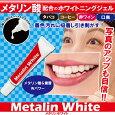 メタリンホワイト 歯みがきジェル