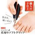 メール便対応 日本製 ニッパー式爪切りソフトグリップ