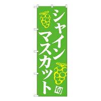 【クーポンあり】Nのぼり シャインマスカット 緑地白字 MTM W600×H1800mm 81278