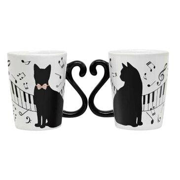 【ポイント10倍】【クーポンあり】マグカップル ピアノネコ 黒猫オス・メス2個セット AR0604101 取っ手を合わせるとハートの形に!!