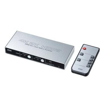 【クーポンあり】【送料無料】サンワサプライ HDMI切替器(2入力2出力・マトリックス切替機能付き) SW-UHD22 4K(60Hz、4:2:0)のHDMI信号に対応。