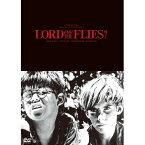 【クーポンあり】DVD 蝿の王 IVCF-28117 ウィリアム・ゴールディングの小説を映画化。