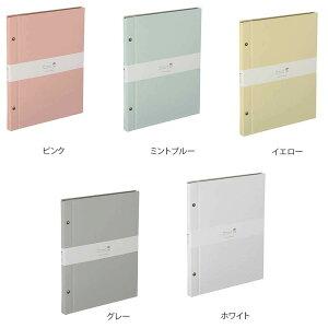 【クーポンあり】ナカバヤシ ハルマー ビス式フリーアルバム A4 素朴でシンプル、だから長く使える。