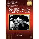 【クーポンあり】DVD 沈黙は金 IVCA-18130 モーリス・シュヴァリエ主演。