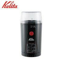 【クーポンあり】Kalita(カリタ) 電動コーヒーミル イージーカットミル EG-45 43033 片手で挽ける、電動コーヒーミル。