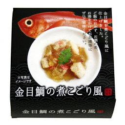 【クーポンあり】【送料無料】北都 金目鯛の煮こごり風 缶詰 70g 10箱セット
