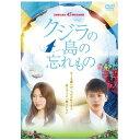 【クーポンあり】クジラの島の忘れもの DVD TCED-41...