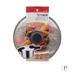【クーポンあり】パール金属 圧力鍋用ガラス蓋22cm H-9777 料理の出来具合を一目でチェック!