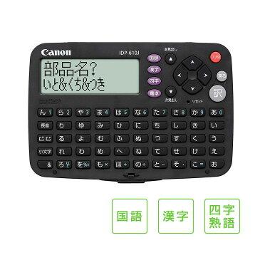 【ポイント10倍】【クーポンあり】Canon(キャノン) 電子辞書 ワードタンク IDP-610J/国語・漢字・四字熟語の3コンテンツ!!