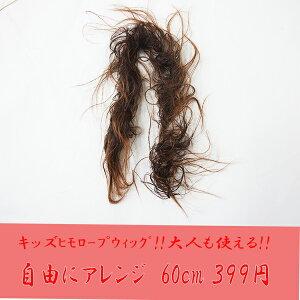 【ウィッグ子供用ウィッグキッズwig】耐熱Kid'sキッズカップウィッグゴージャスウェーブ45cmjc019
