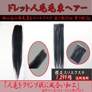 編込用人毛エクステSSS5538cm(約10g)