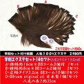 エクステ黒髪7本セット