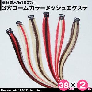 3ホールコーム付ワンタッチ人毛エクステ38cm(2本入)