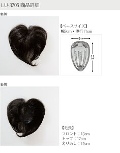 【RCP】総手植えミセストップピースLU-3705【部分かつら女性用ウィッグミセス】