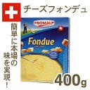 《スイス産》フロマルプ チーズフォンデュ【400g】