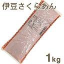 ■季節限定商品■《ソントン》伊豆さくら餡 50C【1kg】