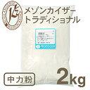 《日清製粉・中力粉》メゾンカイザートラディッショナル 2kg(チャック袋入)