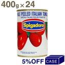 ■ケース販売5%OFF■《スピガドーロ(イタリア)》ホールトマト【400g】×24缶