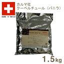 《カルマ》クーベルチュールスイート(コインバニラ)【1.5kg】