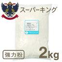 【秋のパン作りフェア開催中♪】《日清製粉・強力粉》スーパーキング【2kg】(チャック袋入)