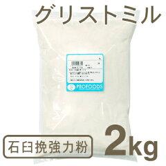 《日本製粉・強力粉》 グリストミル (石臼挽き小麦粉) 2kg(チャック袋入)