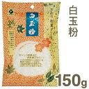 《ヤマシン》白玉粉【150g】 その1