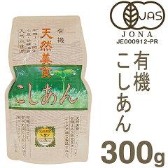 《遠藤製餡》有機天然美食こしあん【300g】
