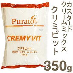 《ピュラトス》クリミビット(カスタードクリームミックス)【350g】