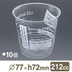 耐熱カップ「パティシエール」白【10個】