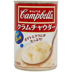 《キャンベル》クラムチャウダー【305g】