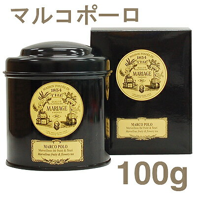 《マリアージュ フレール》紅茶 マルコポーロ【100g】