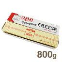 【クール便発送商品】 《QBB》プロセスチーズ キングサイズ【800g】