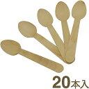 《柳井》木製スプーン【20本入り】