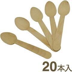 木製スプーン【20本入り】