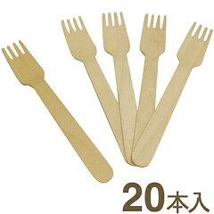 木製フォーク【20本入り】