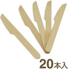木製ナイフ【20本入り】